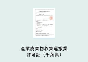産業廃棄物収集運搬業許可証(千葉県)