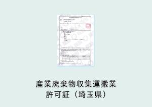 産業廃棄物収集運搬業許可証(埼玉県)