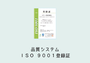 ISO-9001-登録証