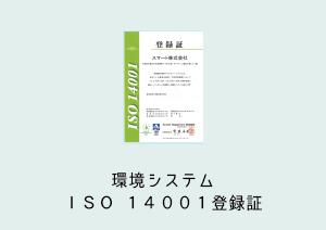 ISO-14001-登録証