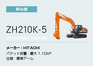 ZH210K-5