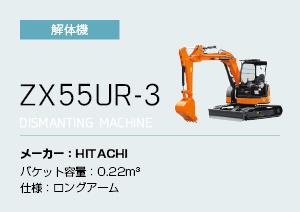 ZX55UR-3