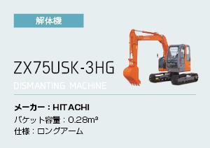 ZX75USK-3HG