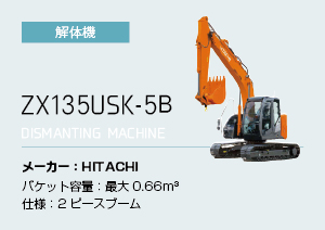 ZX135USK-5B