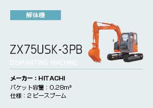 ZX75USK-3PB