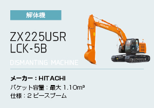 ZX225USRLCK-5B