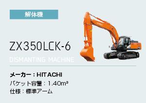 ZX350LCK-6
