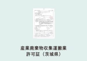 産業廃棄物収集運搬業許可証(茨城県)