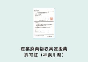 産業廃棄物収集運搬業許可証(神奈川)
