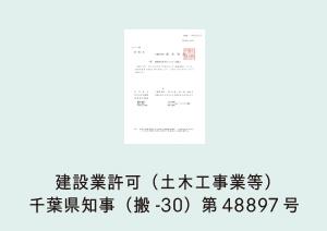 建設業許可(土木工事業等)千葉県知事(般-30)第48897号
