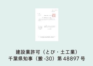 建設業許可(とび・土工業)千葉県知事(般-30)第48897号