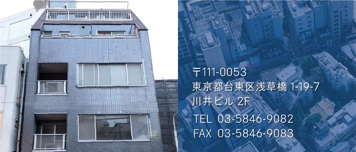 スマート株式会社 東京営業所